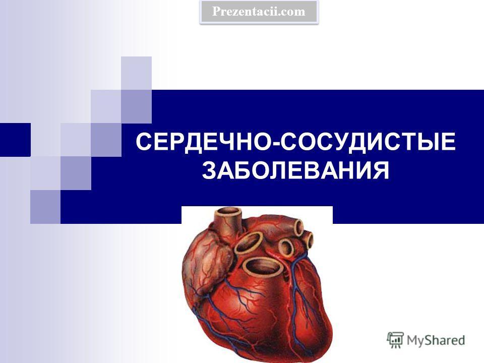 СЕРДЕЧНО-СОСУДИСТЫЕ ЗАБОЛЕВАНИЯ Prezentacii.com