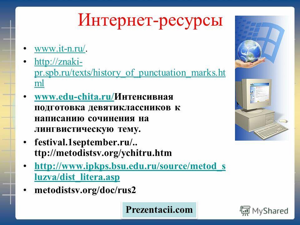 Интернет-ресурсы www.it-n.ru/.www.it-n.ru/ http://znaki- pr.spb.ru/texts/history_of_punctuation_marks.ht mlhttp://znaki- pr.spb.ru/texts/history_of_punctuation_marks.ht ml www.edu-chita.ru/Интенсивная подготовка девятиклассников к написанию сочинения