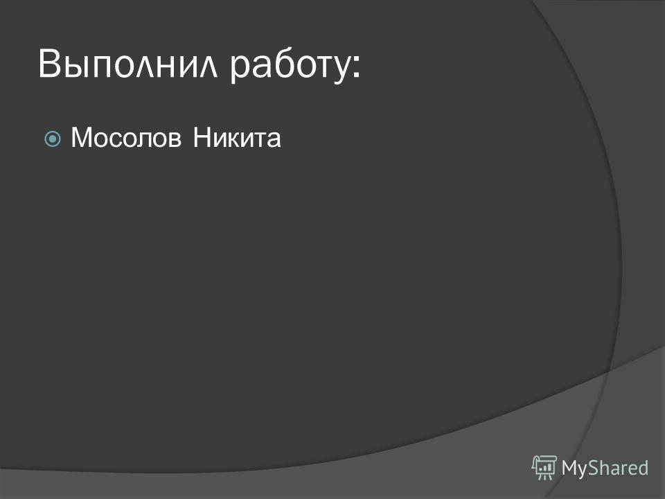 Выполнил работу: Мосолов Никита
