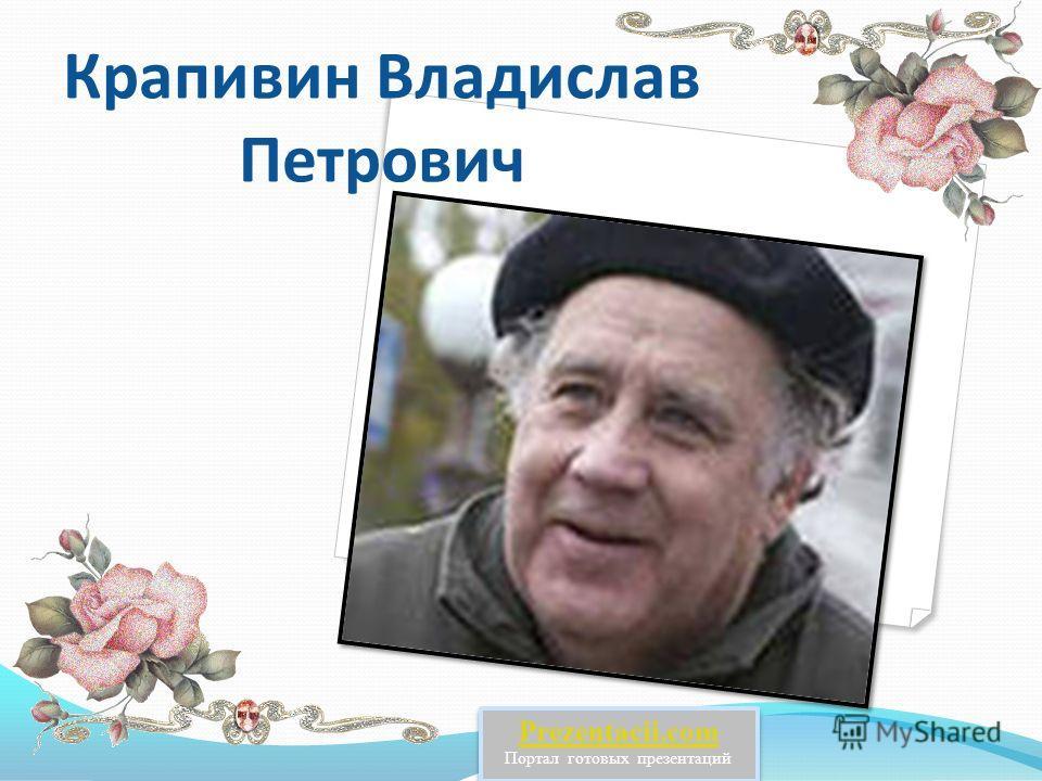 Крапивин Владислав Петрович Prezentacii.com Портал готовых презентаций Prezentacii.com Портал готовых презентаций