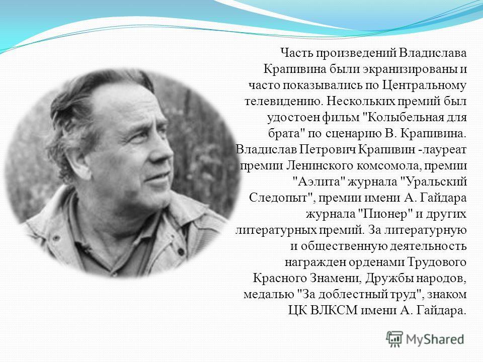 Часть произведений Владислава Крапивина были экранизированы и часто показывались по Центральному телевидению. Нескольких премий был удостоен фильм