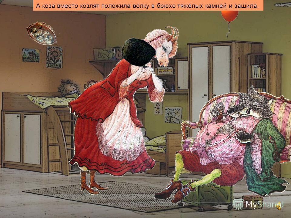 Тогда коза взяла нож и вспорола волку брюхо, вылезли оттуда козлята целые и невредимые.