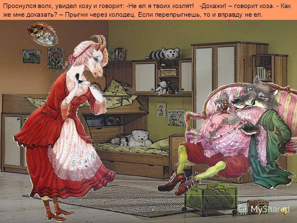 А коза вместо козлят положила волку в брюхо тяжёлых камней и зашила.