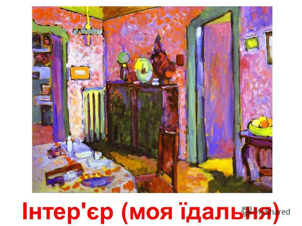 Василь Кандинський (1866-1944) Абстракціонізм