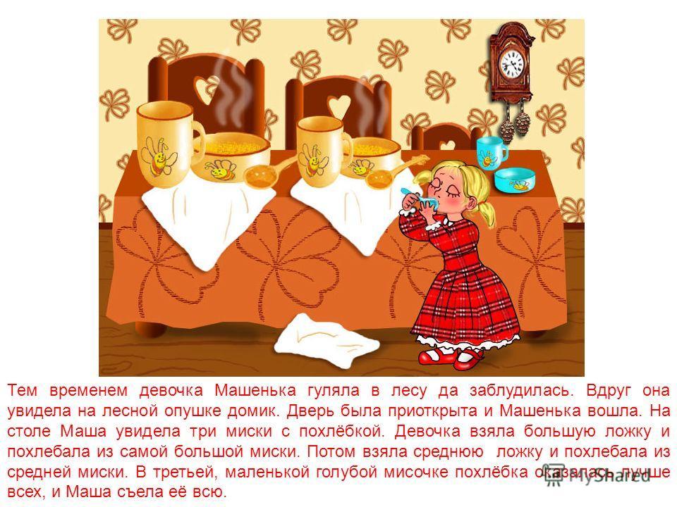 В одном лесу, в деревянном домике, жили три медведя – медведь-папа, медведица-мама и маленький медвежонок Мишутка. Однажды медведица приготовила похлёбку и разлила её в три миски: большую – для папы, среднюю – для себя, и маленькую – для медвежонка.