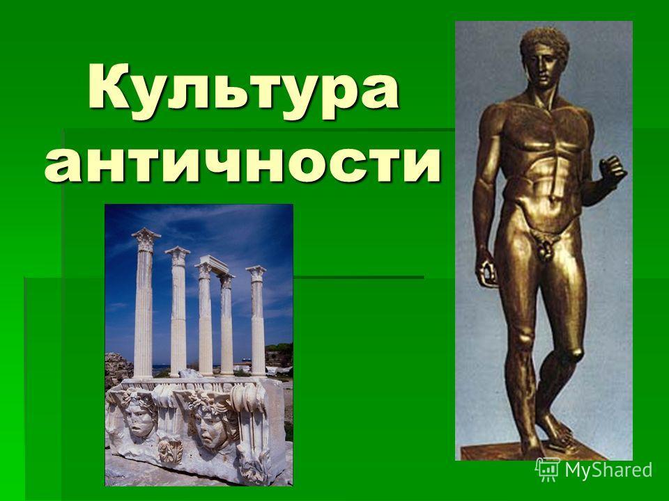 Культура античности
