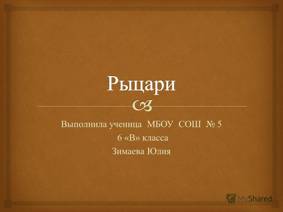 Выполнила ученица МБОУ СОШ 5 6 « В » класса 6 « В » класса Зимаева Юлия
