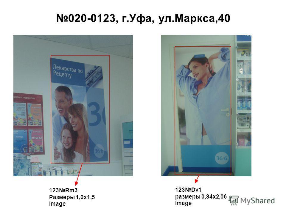 020-0123, г.Уфа, ул.Маркса,40 123Rm3 Размеры 1,0 х 1,5 Image 123Dv1 размеры 0,84 х 2,06 Image