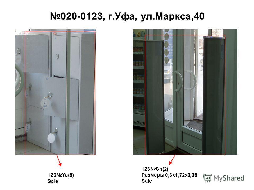 020-0123, г.Уфа, ул.Маркса,40 123Ya(6) Sale 123Sn(2) Размеры 0,3 х 1,72 х 0,06 Sale