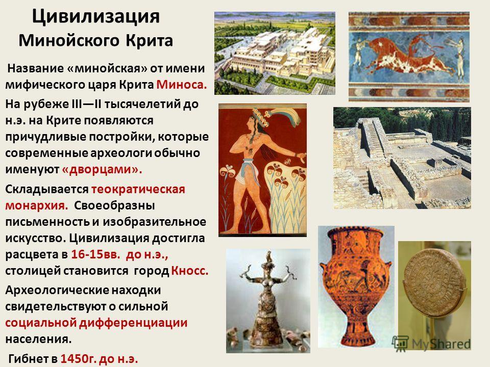 Цивилизация Минойского Крита Название «минойская» от имени мифического царя Крита Миноса. На рубеже IIIII тысячелетий до н.э. на Крите появляются причудливые постройки, которые современные археологи обычно именуют «дворцами». Складывается теократичес
