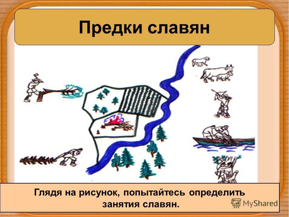 Глядя на рисунок, попытайтесь определить занятия славян.