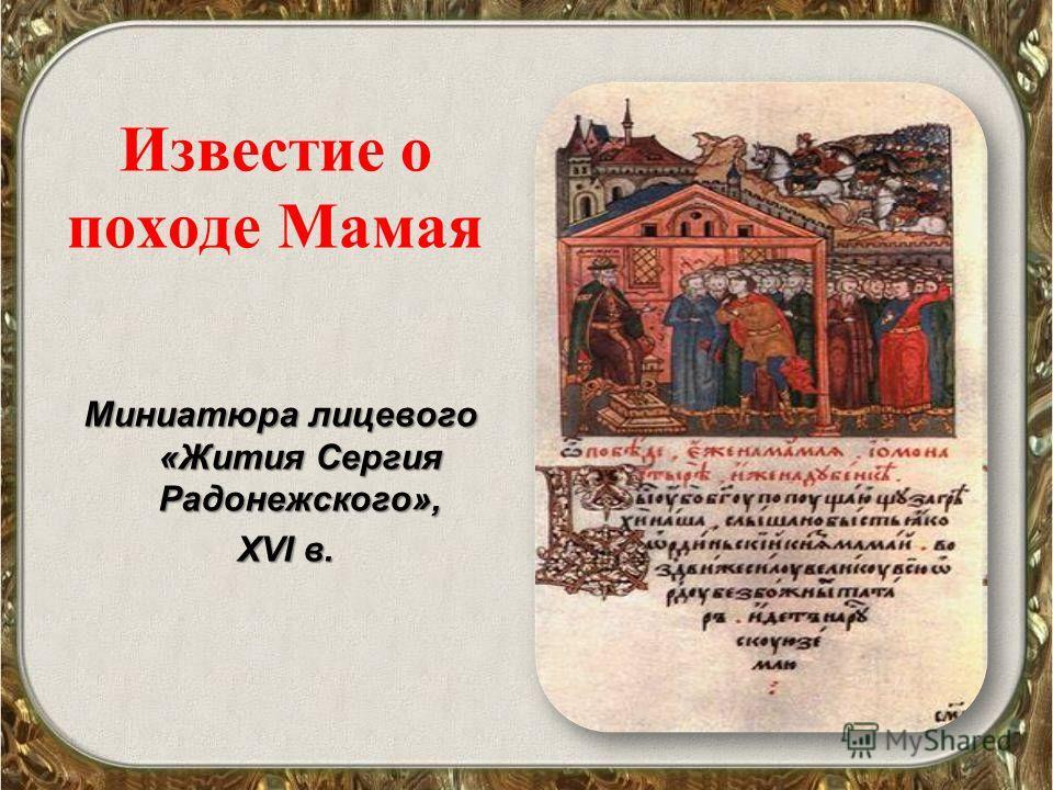 Известие о походе Мамая Миниатюра лицевого «Жития Сергия Радонежского», XVI в. XVI в.