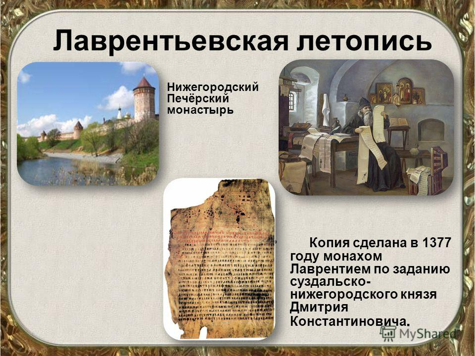 Лаврентьевская летопись Нижегородский Печёрский монастырь Копия сделана в 1377 году монахом Лаврентием по заданию суздальско- нижегородского князя Дмитрия Константиновича.