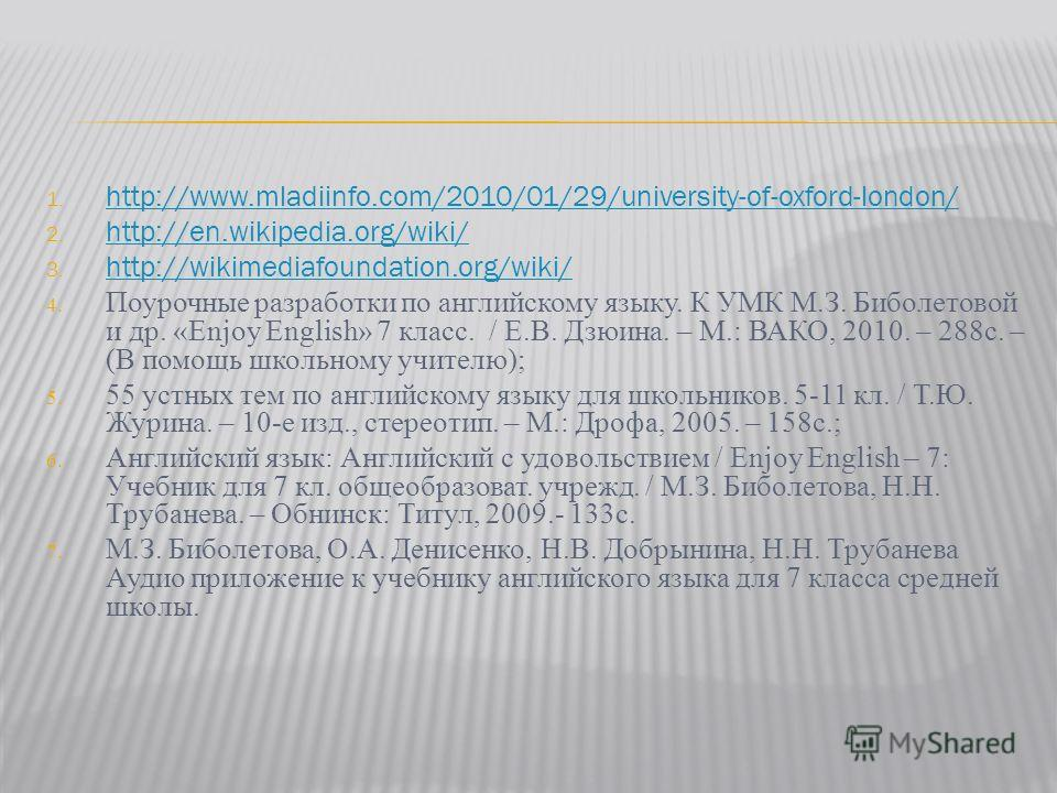 1. http://www.mladiinfo.com/2010/01/29/university-of-oxford-london/ http://www.mladiinfo.com/2010/01/29/university-of-oxford-london/ 2. http://en.wikipedia.org/wiki/ http://en.wikipedia.org/wiki/ 3. http://wikimediafoundation.org/wiki/ http://wikimed