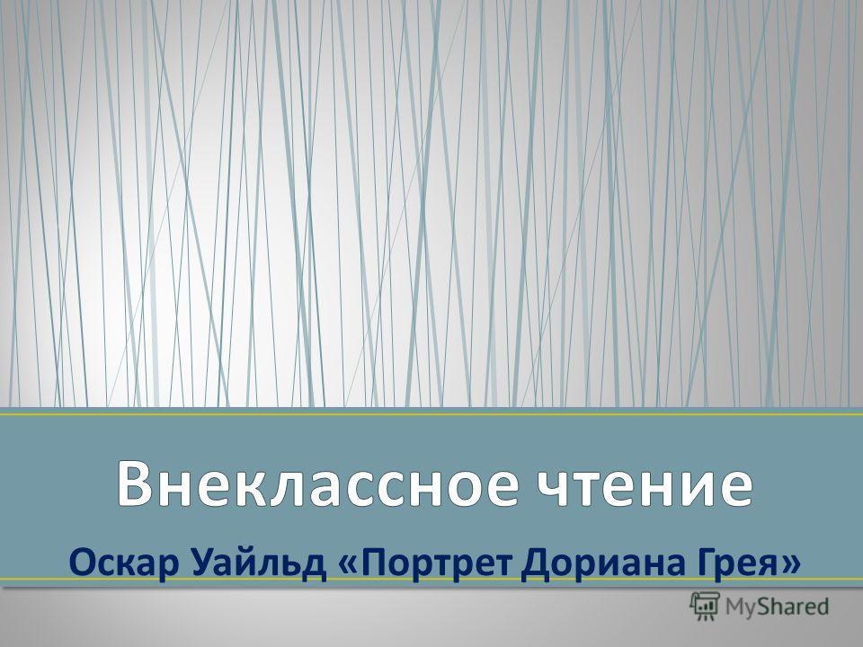 Оскар Уайльд « Портрет Дориана Грея »