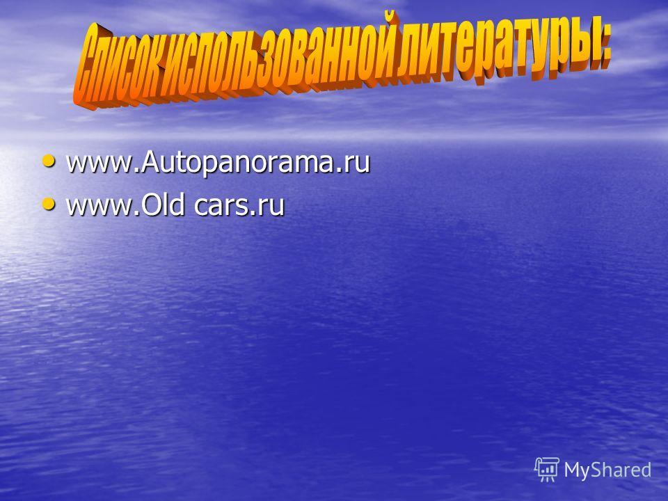 www.Autopanorama.ru www.Autopanorama.ru www.Old cars.ru www.Old cars.ru