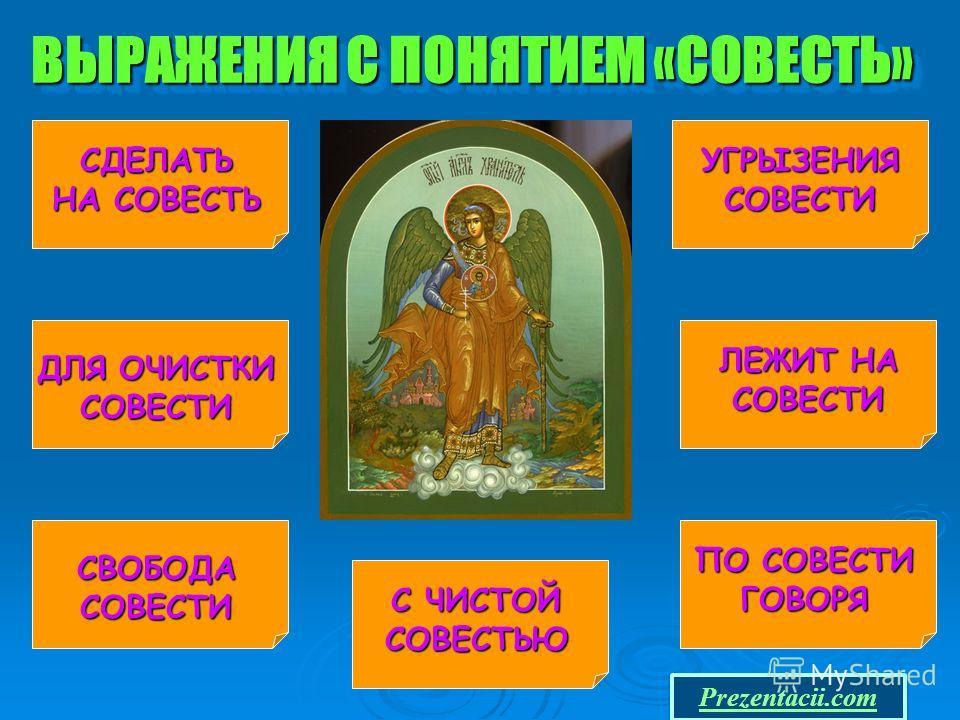 ВЫРАЖЕНИЯ С ПОНЯТИЕМ «СОВЕСТЬ» СДЕЛАТЬ НА СОВЕСТЬ ДЛЯ ОЧИСТКИ СОВЕСТИ СВОБОДА СОВЕСТИ С ЧИСТОЙ СОВЕСТЬЮ УГРЫЗЕНИЯ СОВЕСТИ ЛЕЖИТ НА СОВЕСТИ ПО СОВЕСТИ ГОВОРЯ Prezentacii.com