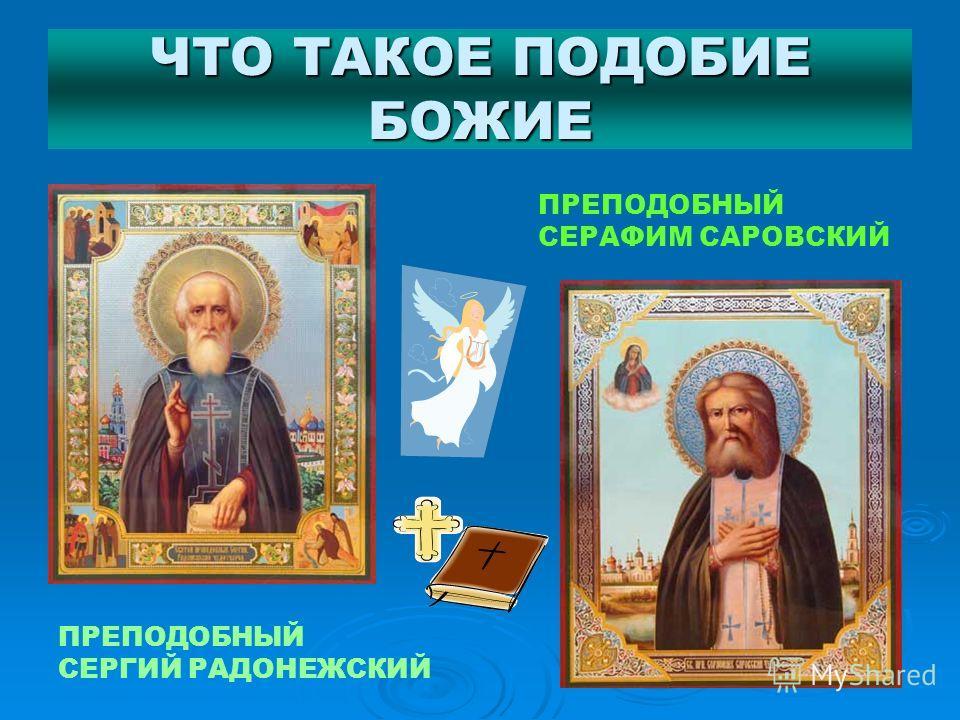 ЧТО ТАКОЕ ПОДОБИЕ БОЖИЕ ПРЕПОДОБНЫЙ СЕРАФИМ САРОВСКИЙ ПРЕПОДОБНЫЙ СЕРГИЙ РАДОНЕЖСКИЙ