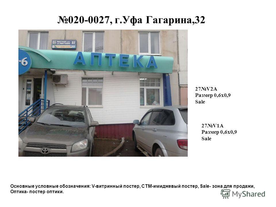 020-0027, г.Уфа Гагарина,32 27V2A Размер 0,6 х 0,9 Sale 27V1A Размер 0,6 х 0,9 Sale Основные условные обозначения: V-витринный постер, СТМ-имиджевый постер, Sale- зона для продажи, Оптика- постер оптики.