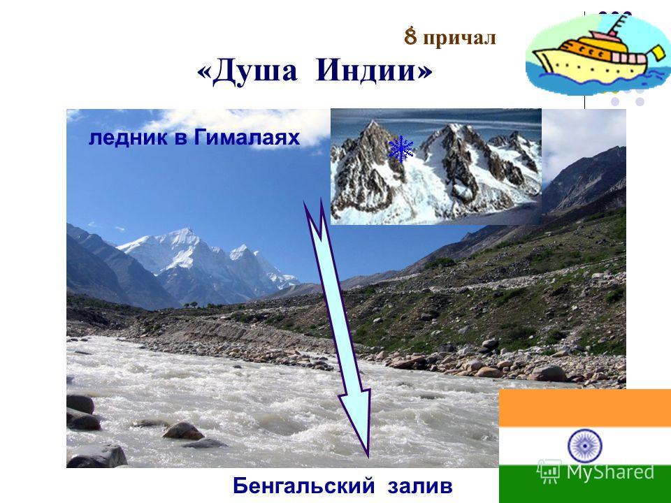 11 8 причал « Душа Индии » Индия. Дворец Тадж Махал. Ганг. ледник в Гималаях Бенгальский залив