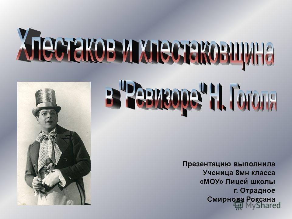 Презентацию выполнила Ученица 8 мн класса «МОУ» Лицей школы г. Отрадное Смирнова Роксана