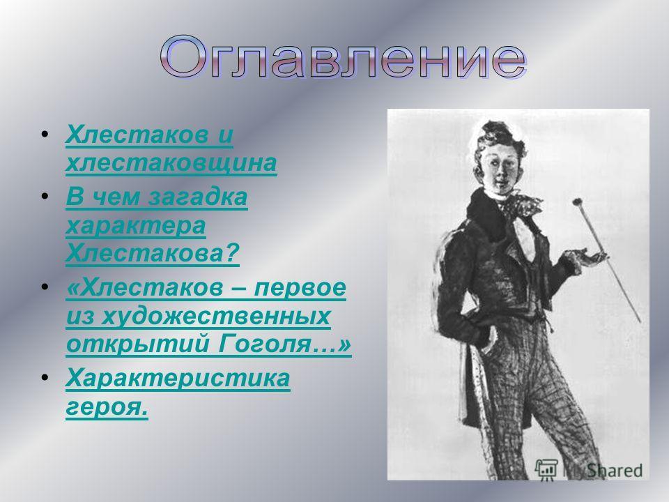 Хлестаков и хлестаковщина Хлестаков и хлестаковщина В чем загадка характера Хлестакова?В чем загадка характера Хлестакова? «Хлестаков – первое из художественных открытий Гоголя…»«Хлестаков – первое из художественных открытий Гоголя…» Характеристика г