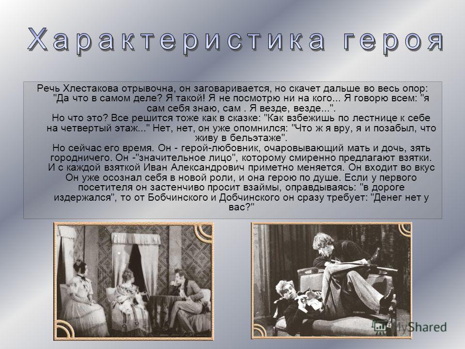 Речь Хлестакова отрывочна, он заговаривается, но скачет дальше во весь опор:
