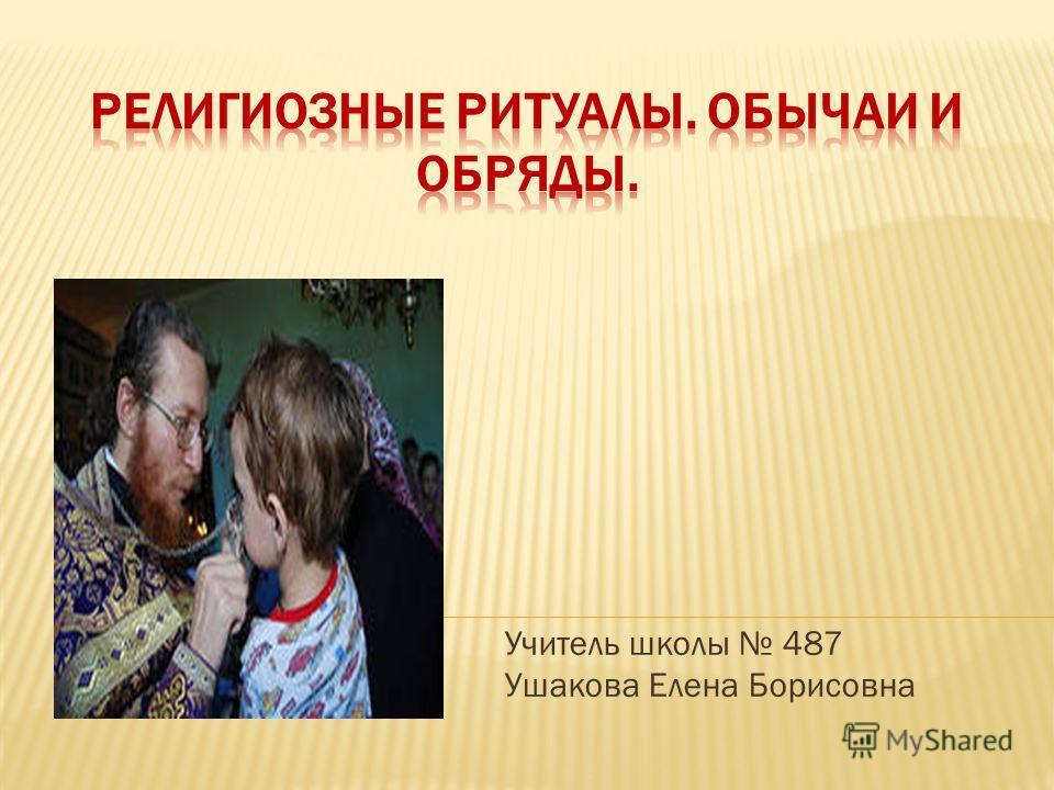 Учитель школы 487 Ушакова Елена Борисовна