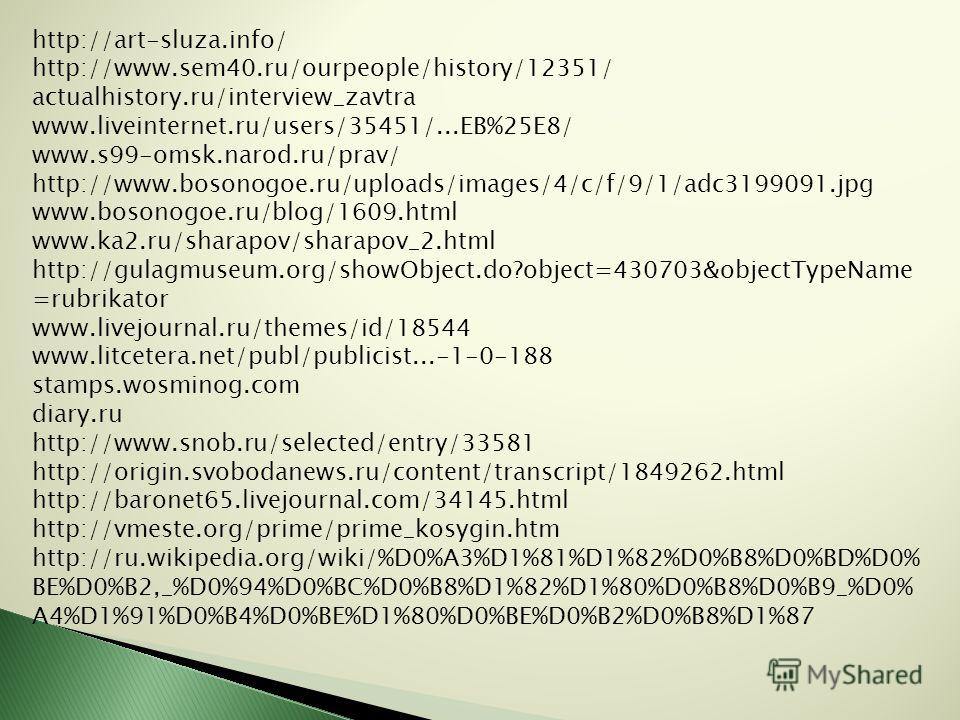 http://art-sluza.info/ http://www.sem40.ru/ourpeople/history/12351/ actualhistory.ru/interview_zavtra www.liveinternet.ru/users/35451/...EB%25E8/ www.s99-omsk.narod.ru/prav/ http://www.bosonogoe.ru/uploads/images/4/c/f/9/1/adc3199091. jpg www.bosonog
