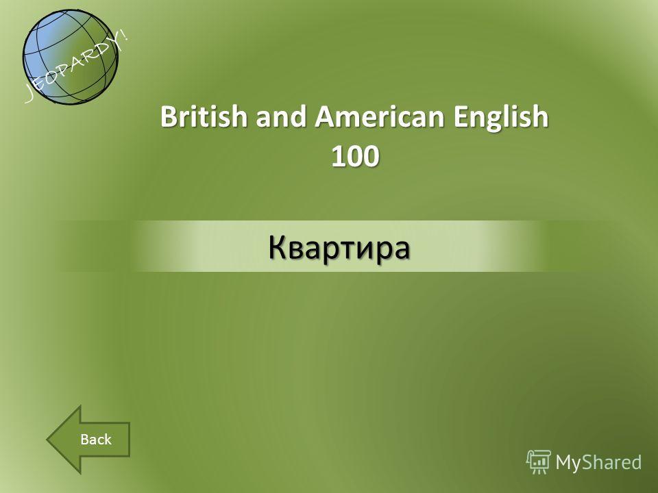 Квартира British and American English 100 JEOPARDY! Back