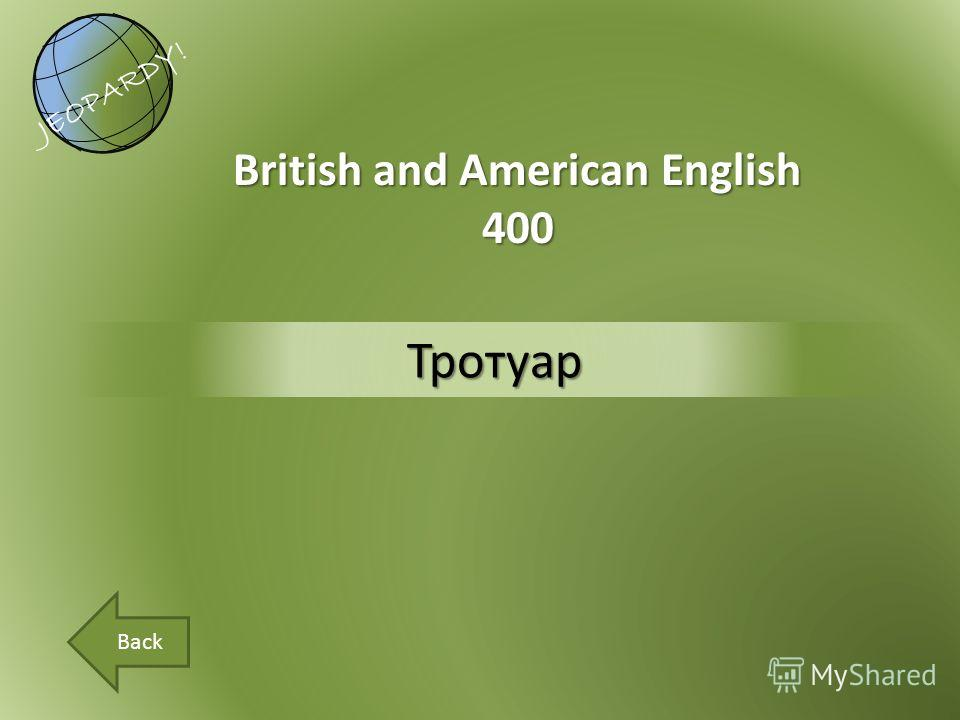 Тротуар British and American English 400 JEOPARDY! Back