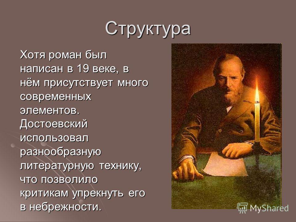 Структура Хотя роман был написан в 19 веке, в нём присутствует много современных элементов. Достоевский использовал разнообразную литературную технику, что позволило критикам упрекнуть его в небрежности.