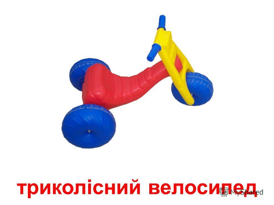 візок