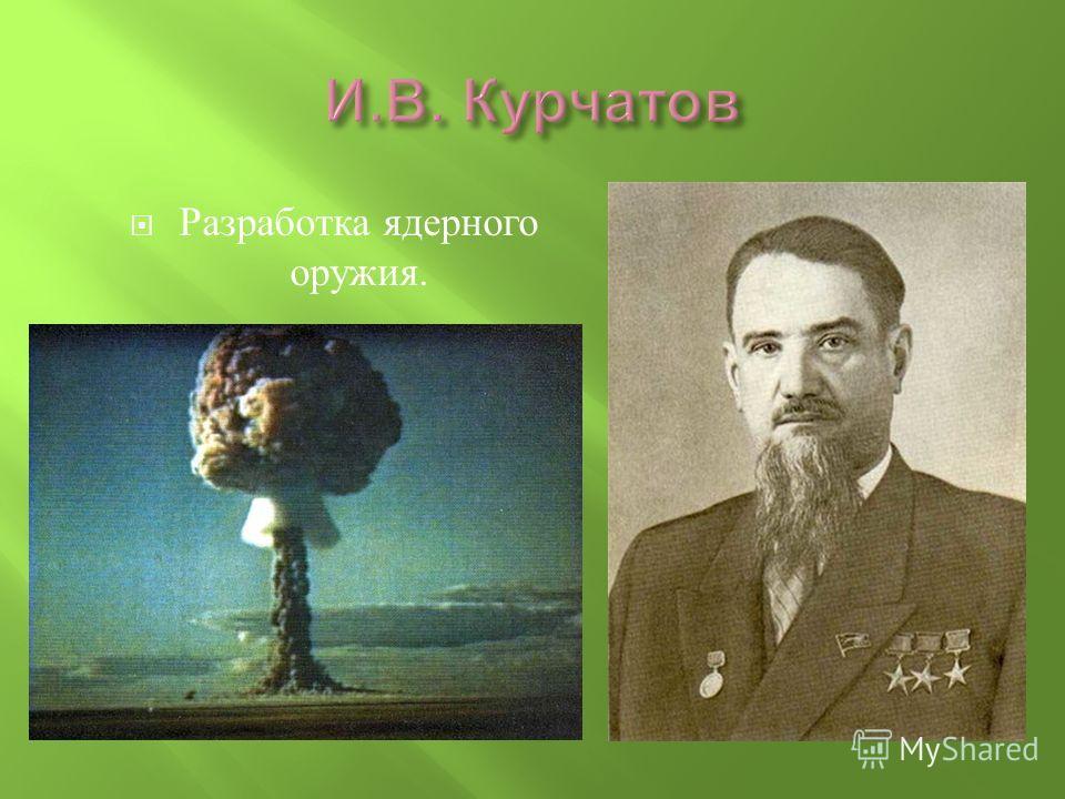 Разработка ядерного оружия.