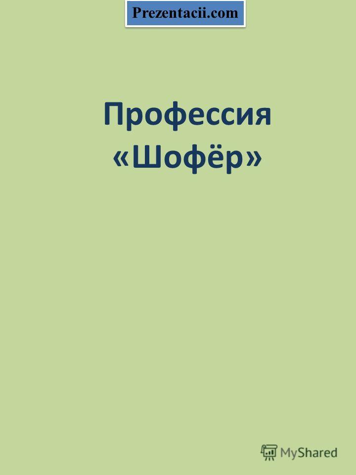 Профессия «Шофёр» Prezentacii.com