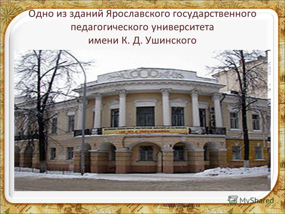 Одно из зданий Ярославского государственного педагогического университета имени К. Д. Ушинского