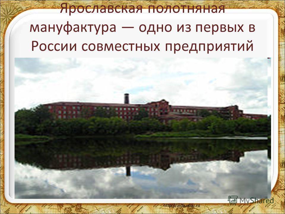 Ярославская полотняная мануфактура одно из первых в России совместных предприятий