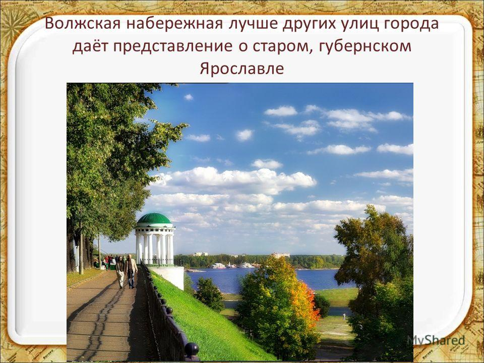 Волжская набережная лучше других улиц города даёт представление о старом, губернском Ярославле