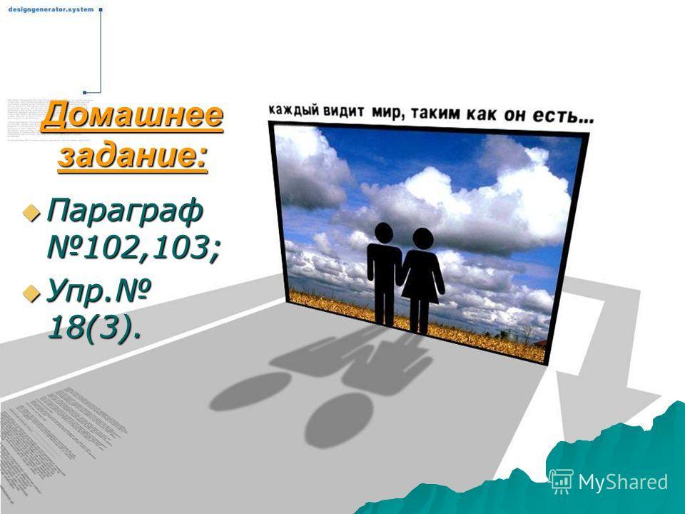 Домашнее задание: Параграф 102,103; Параграф 102,103; Упр. 18(3). Упр. 18(3).