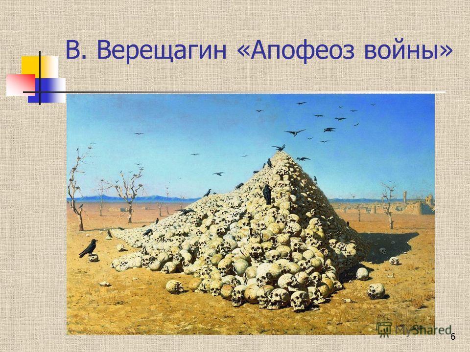 6 В. Верещагин «Апофеоз войны»