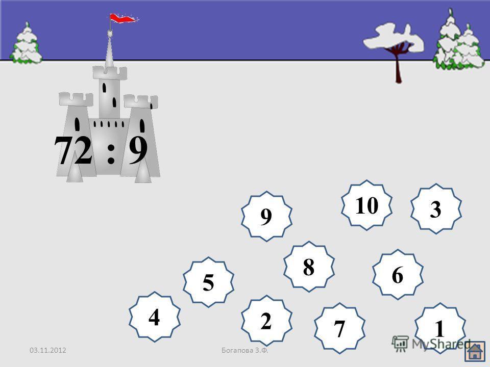 03.11.2012Богапова З.Ф. 8 9 10 6 5 4 3 2 17 72 : 9