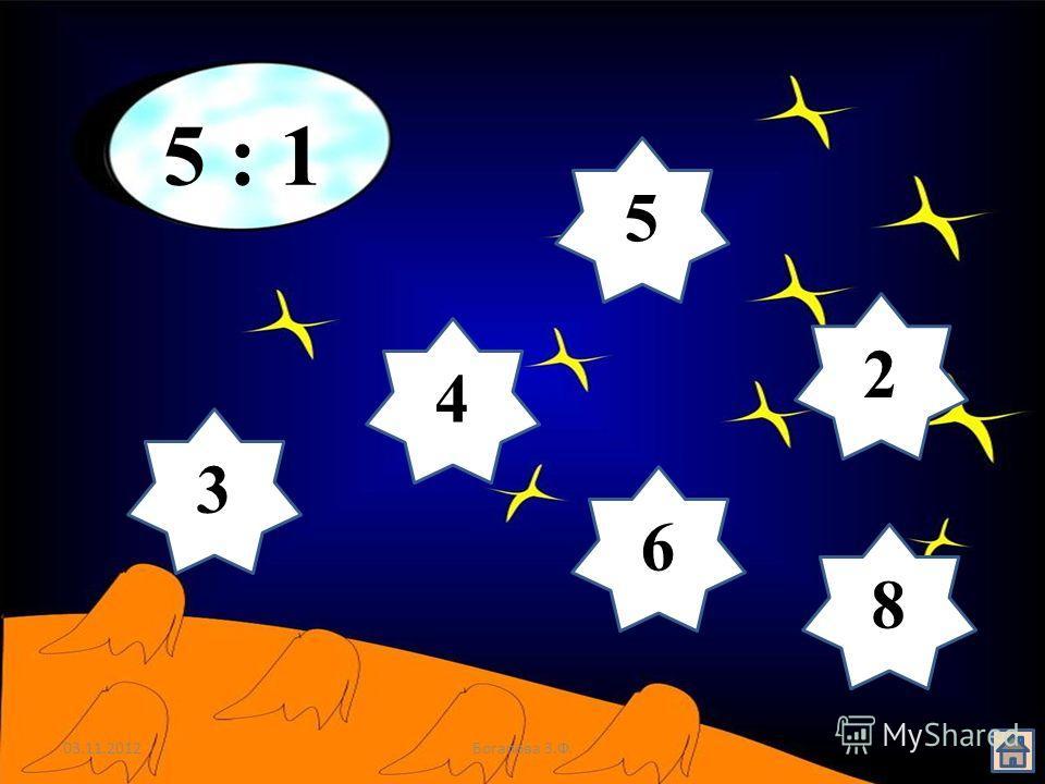 5 : 1 3 4 6 5 2 8 03.11.2012Богапова З.Ф.