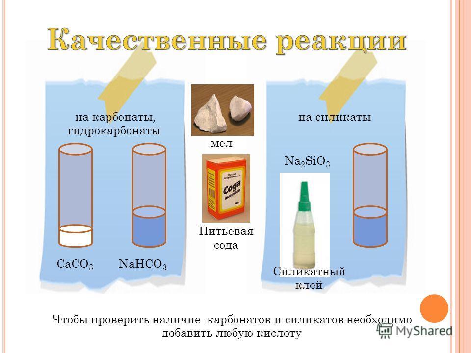 Средняя соль кислая соль + кислота + основание Na 2 CO 3 NaHCO 3 Na 2 CO 3 Запишите уравнения реакций, соответствующих схеме