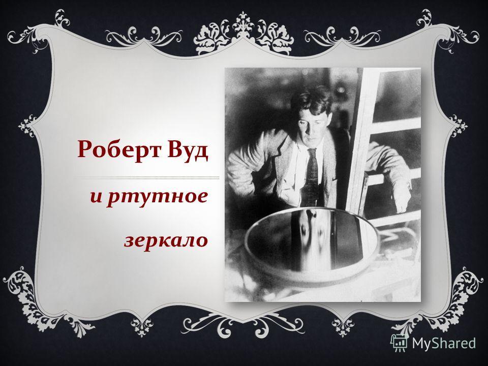Роберт Вуд и ртутное зеркало