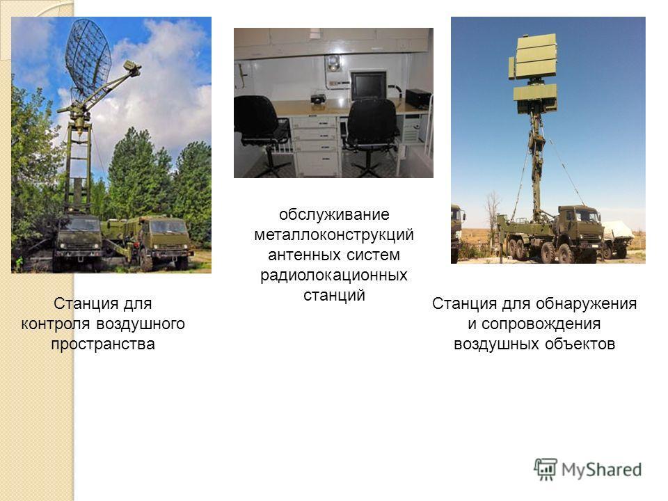 Станция для контроля воздушного пространства Станция для обнаружения и сопровождения воздушных объектов обслуживание металлоконструкций антенных систем радиолокационных станций