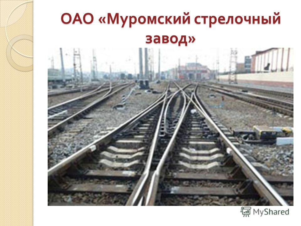 ОАО « Муромский стрелочный завод »