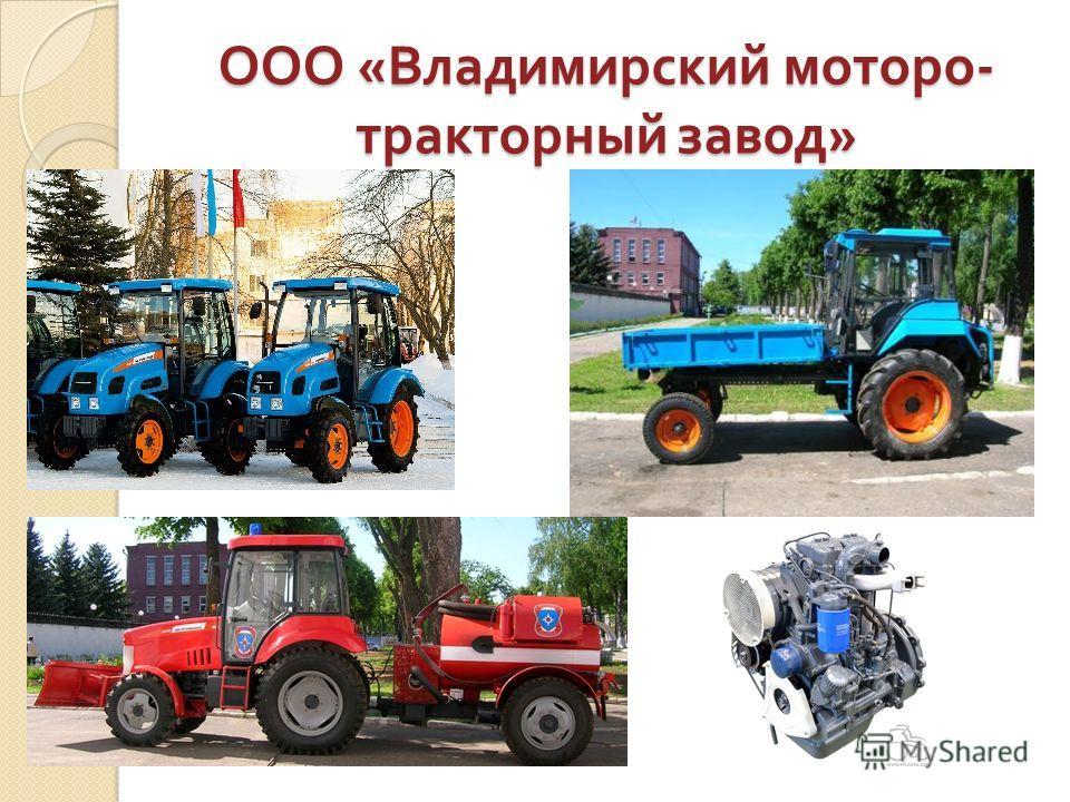 ООО « Владимирский моторо - тракторный завод »