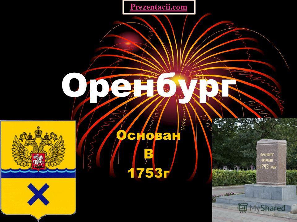 Оренбург Основан В 1753 г Prezentacii.com