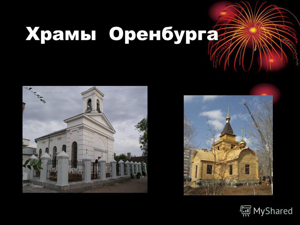 Храмы Оренбурга
