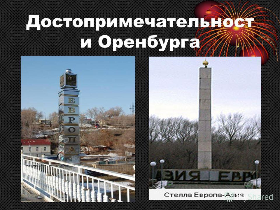 Достопримечательност и Оренбурга